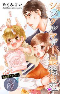Love Silky シングルマザー、最後の恋 story02