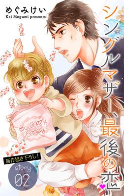 Love Silky シングルマザー、最後の恋 story02-電子書籍