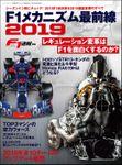 F1速報特別編集 F1メカニズム最前線2019