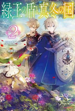 緑王の盾と真冬の国 2-電子書籍