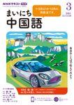 NHKラジオ まいにち中国語 2021年3月号