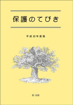 保護のてびき[平成23年度版]-電子書籍