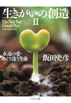 生きがいの創造II 永遠の愛・めぐり逢う生命-電子書籍