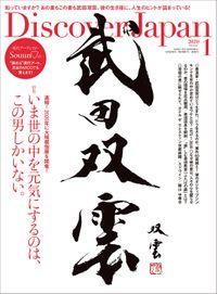 Discover Japan 2020年1月号「武田双雲 いま世の中を元気にするのは、この男しかいない。」