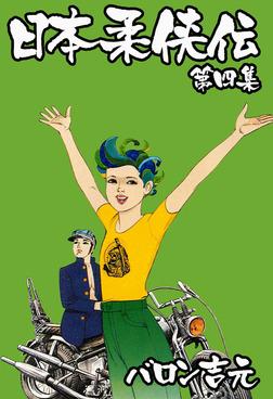 日本柔侠伝4-電子書籍