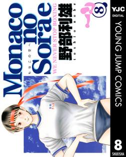 Monacoの空へ 8-電子書籍