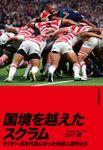 国境を越えたスクラム ラグビー日本代表になった外国人選手たち