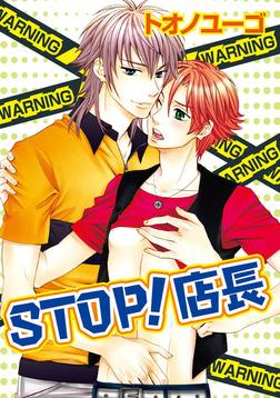 STOP!店長-電子書籍