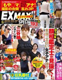 エキサイティングマックス!スペシャル Vol.127