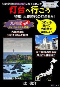 灯台へ行こう-九州南部編/大正時代の灯台たち-