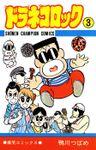 ドラネコロック(少年チャンピオン・コミックス)
