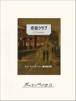 奇商クラブ-電子書籍