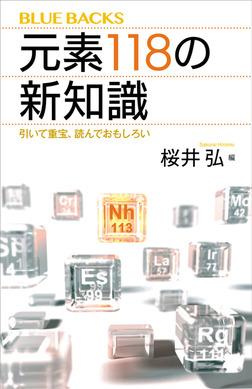 元素118の新知識 引いて重宝、読んでおもしろい-電子書籍