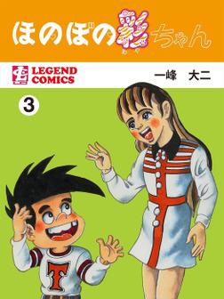 ほのぼの彩ちゃん(3)-電子書籍