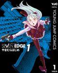 【20%OFF】SEVEN EDGE 【全5巻セット】