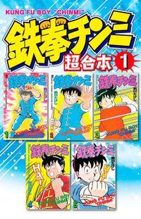 【20%OFF】鉄拳チンミ 超合本版【全7巻セット】