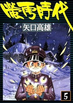 蛍雪時代 (5)-電子書籍