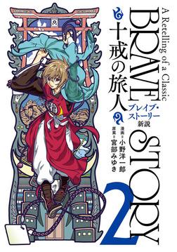 ブレイブ・ストーリー新説 ~十戒の旅人~ 2巻-電子書籍