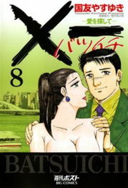 X一愛を探して(8)-電子書籍