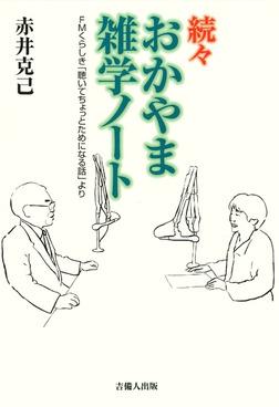 続々おかやま雑学ノート-電子書籍