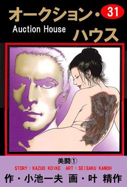 オークション・ハウス (31)-電子書籍