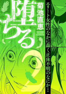 堕ちる(2)-電子書籍