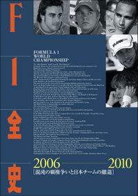 F1全史 第12集 2006-2010