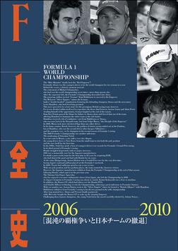 F1全史 第12集 2006-2010-電子書籍