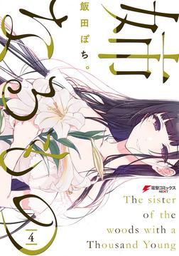 姉なるもの 4-電子書籍