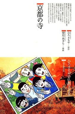 京都の寺-電子書籍
