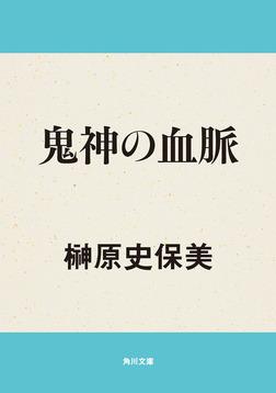 鬼神の血脈-電子書籍