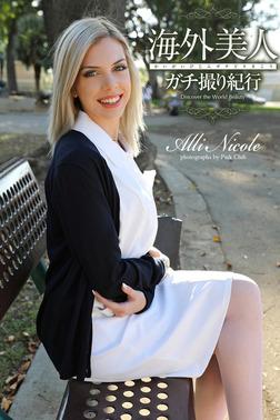 海外美人ガチ撮り紀行 Allie Nicole 写真集-電子書籍