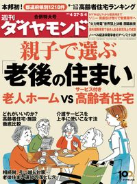 週刊ダイヤモンド 13年5月4日合併号