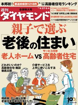 週刊ダイヤモンド 13年5月4日合併号-電子書籍