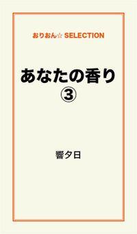 あなたの香り(3)