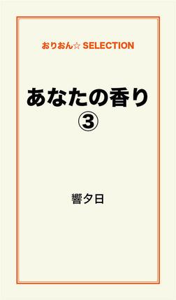あなたの香り(3)-電子書籍