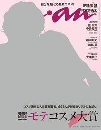 anan(アンアン) 2021年 9月1日号 No.2263[モテコスメ大賞]