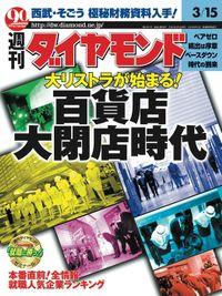 週刊ダイヤモンド 03年3月15日号