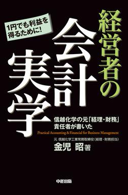 経営者の会計実学-電子書籍