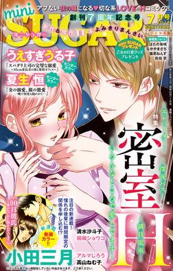 miniSUGAR vol.57-電子書籍