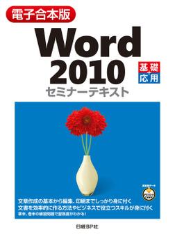 【電子合本版】Word 2010 セミナーテキスト-電子書籍