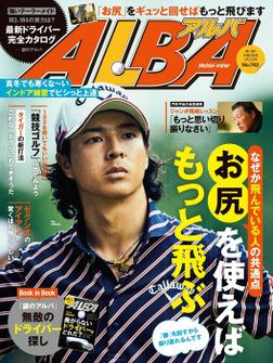 アルバトロス・ビュー No.742-電子書籍