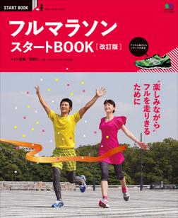 フルマラソン スタートBOOK 改訂版-電子書籍