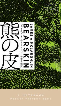 熊の皮-電子書籍