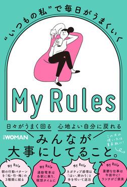 """""""いつもの私""""で毎日がうまくいく My Rules-電子書籍"""