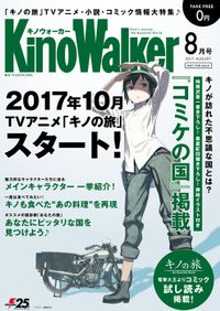 KinoWalker キノの旅 the Beautiful World スターターブック