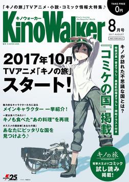 KinoWalker キノの旅 the Beautiful World スターターブック-電子書籍