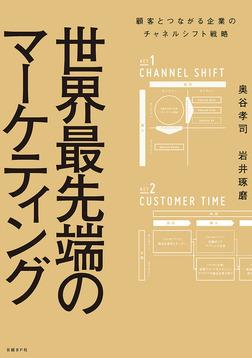 世界最先端のマーケティング 顧客とつながる企業のチャネルシフト戦略-電子書籍