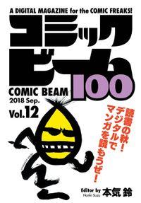 コミックビーム100 2018 Sep. Vol.12