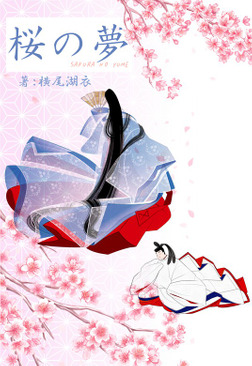 桜の夢-電子書籍